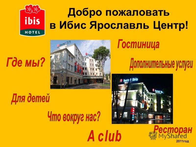 Добро пожаловать в Ибис Ярославль Центр! 2011год