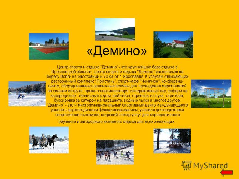 «Демино» Центр спорта и отдыха