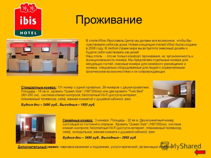 Проживание Стандартные номера: 131 номер с одной кроватью, 39 номеров с двумя кроватями. Площадь - 16 кв.м., кровать