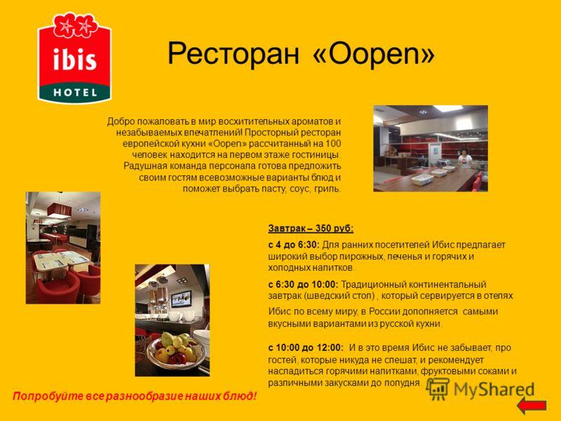 Ресторан «Oopen» Добро пожаловать в мир восхитительных ароматов и незабываемых впечатлений! Просторный ресторан европейской кухни «Oopen» рассчитанный на 100 человек находится на первом этаже гостиницы. Радушная команда персонала готова предложить св
