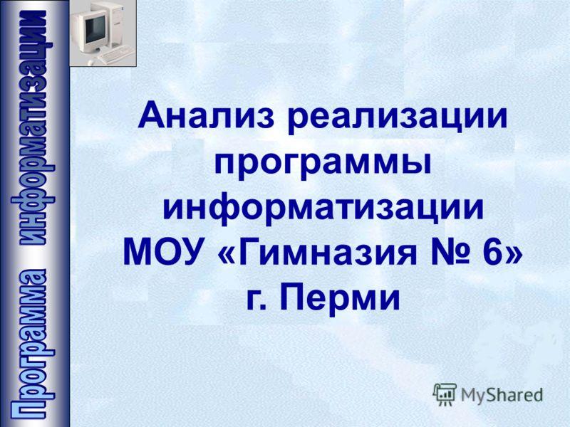 Анализ реализации программы информатизации МОУ «Гимназия 6» г. Перми