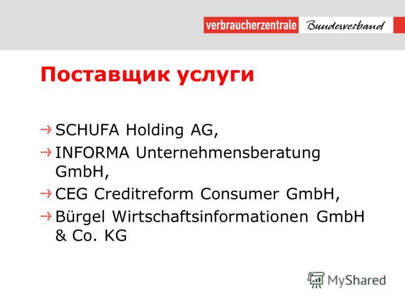 Поставщик услуги SCHUFA Holding AG, INFORMA Unternehmensberatung GmbH, CEG Creditreform Consumer GmbH, Bürgel Wirtschaftsinformationen GmbH & Co. KG