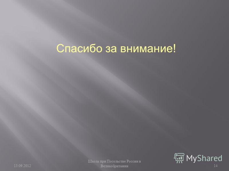 Спасибо за внимание ! 13.09.2012 Школа при Посольстве России в Великобритании 14