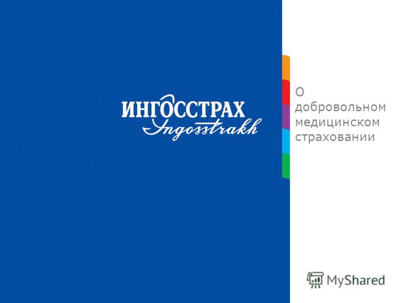 Март 2011г. Добровольное медицинское страхование физических лиц Москва