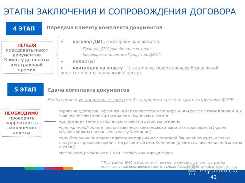 42 Сотрудник / Куратор ДМС оформляет договор ДМС - документ, в котором отражаются все существенные условия страхования (на основании общей информации из заявления-анкеты). Заявление – анкета является Приложением к Договору ДМС (подпись на ней клиента