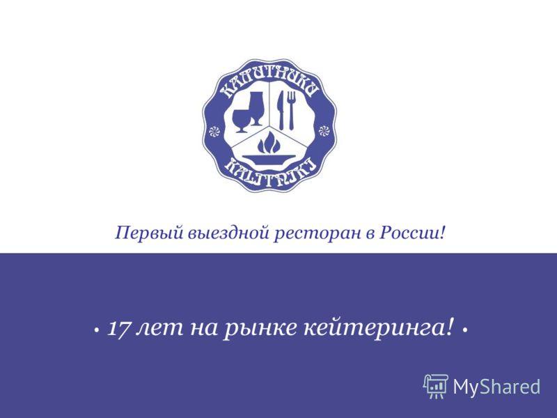 Первый выездной ресторан в России! 17 лет на рынке кейтеринга!