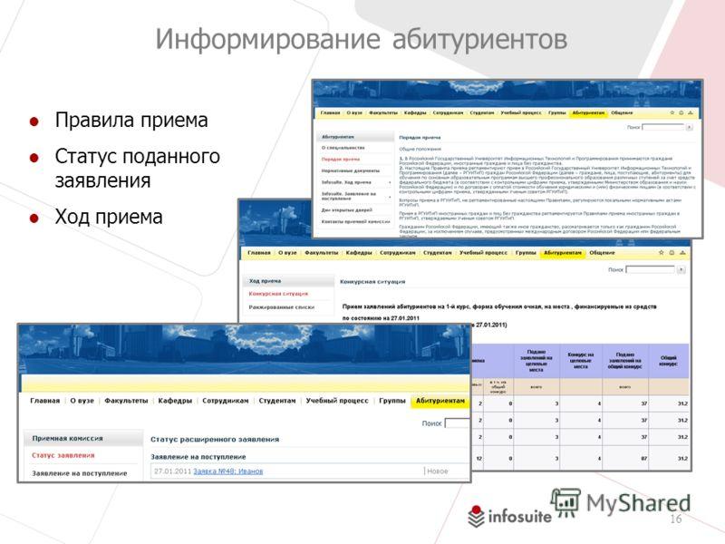 16 Информирование абитуриентов Правила приема Статус поданного заявления Ход приема