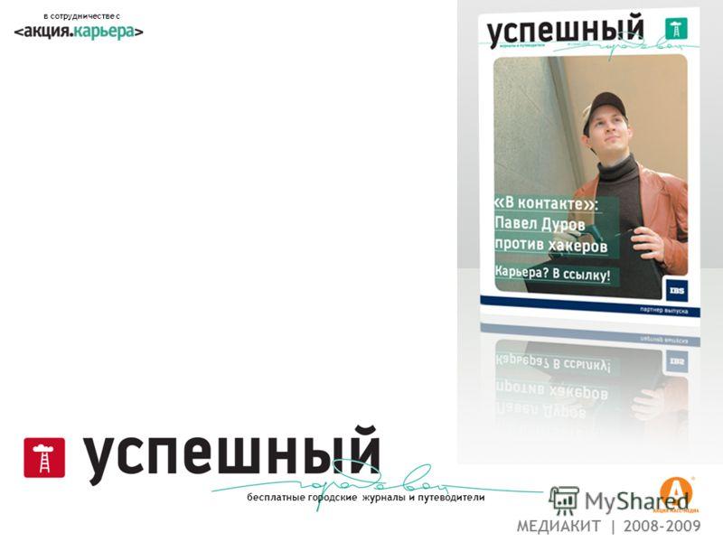 МЕДИАКИТ   2008-2009 бесплатные городские журналы и путеводители в сотрудничестве с