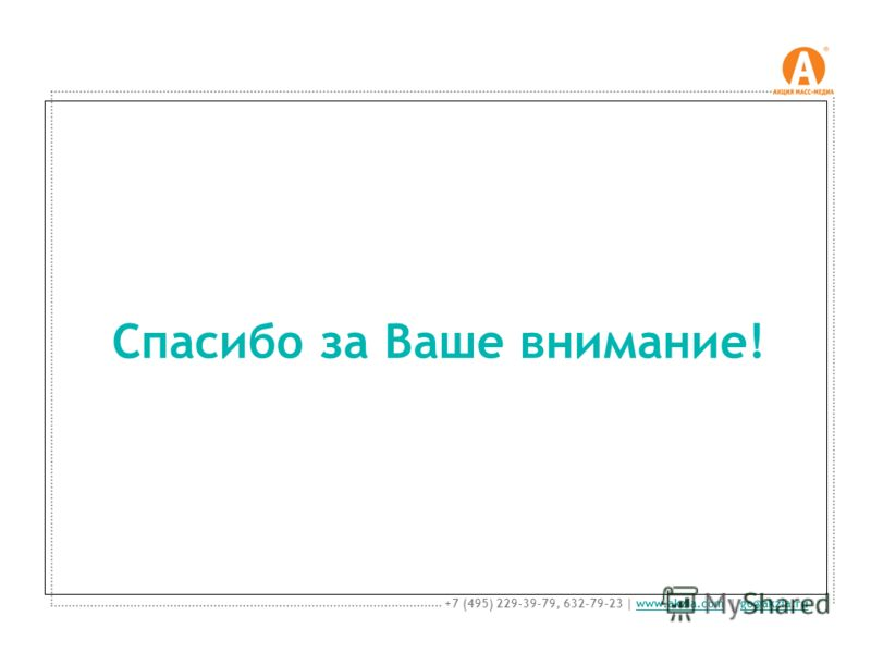 Спасибо за Ваше внимание! +7 (495) 229-39-79, 632-79-23   www.akzia.com   go@akzia.ruwww.akzia.comgo@akzia.ru