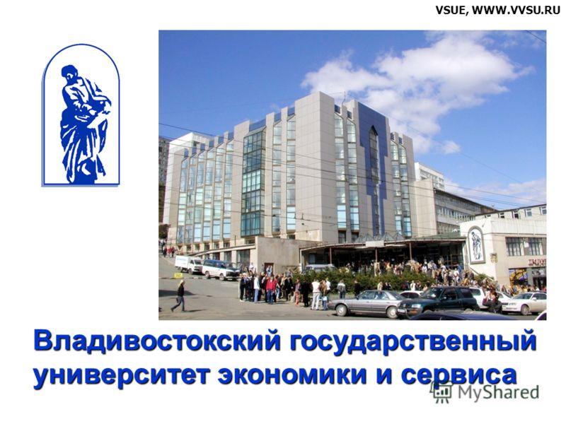 г Владивостокский государственный университет экономики и сервиса VSUE, WWW.VVSU.RU