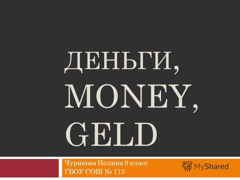 ДЕНЬГИ, MONEY, GELD Чурикова Полина 9 класс ГБОУ СОШ 113