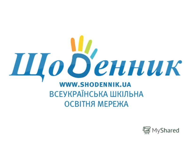 www.shodennik.ua