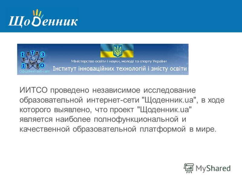 Страница администрирования ИИТСО проведено независимое исследование образовательной интернет-сети