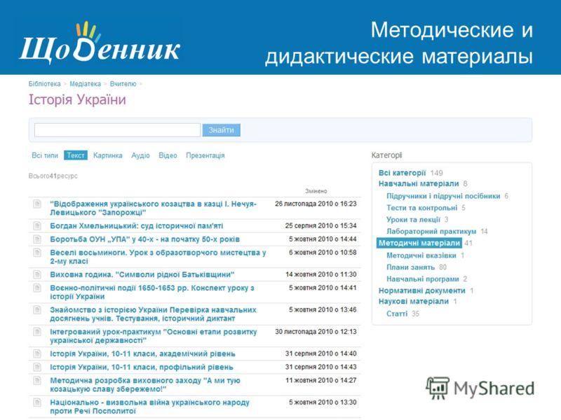 Страница администрирования Методические и дидактические материалы
