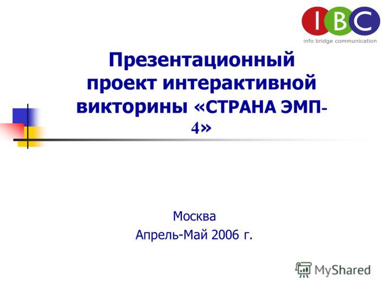 Презентационный проект интерактивной викторины «СТРАНА ЭМП - 4 » Москва Апрель-Май 2006 г.