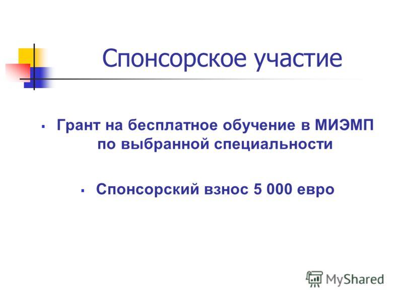 Спонсорское участие Грант на бесплатное обучение в МИЭМП по выбранной специальности Спонсорский взнос 5 000 евро