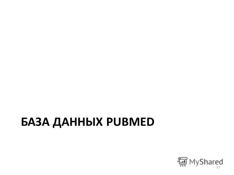 БАЗА ДАННЫХ PUBMED 11