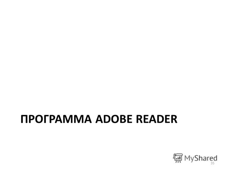 ПРОГРАММА ADOBE READER 35