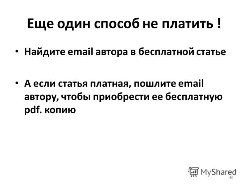 Еще один способ не платить ! Найдите email автора в бесплатной статье А если статья платная, пошлите email автору, чтобы приобрести ее бесплатную pdf. копию 40