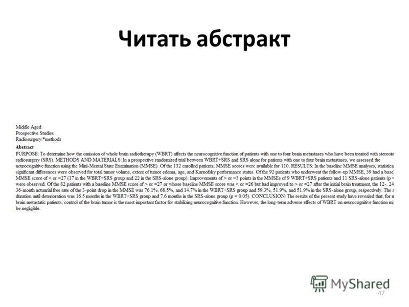 Читать абстракт 47