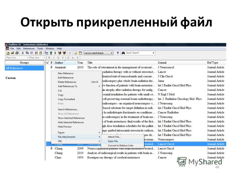 Открыть прикрепленный файл 48