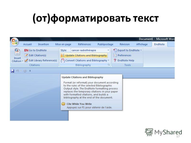 (от)форматировать текст 57