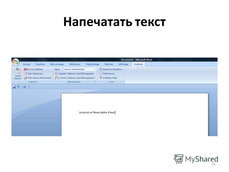 Напечатать текст 58
