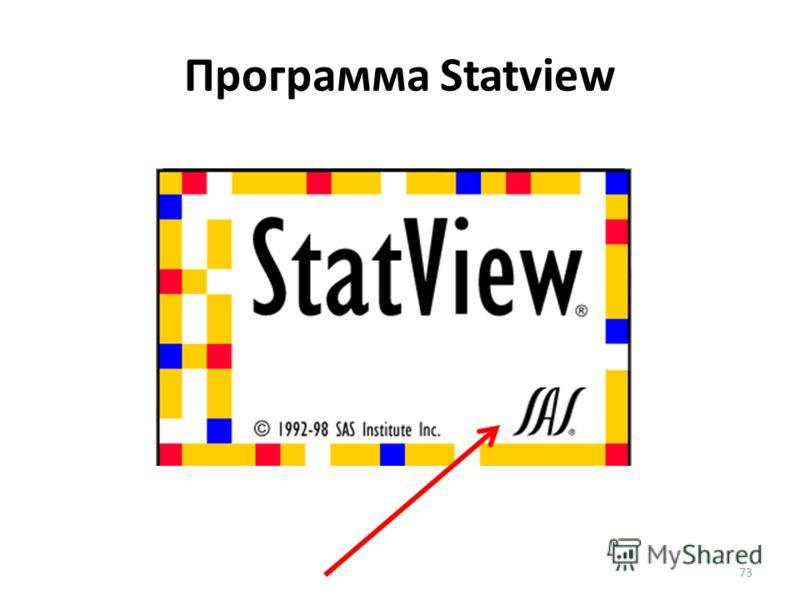 Программа Statview 73