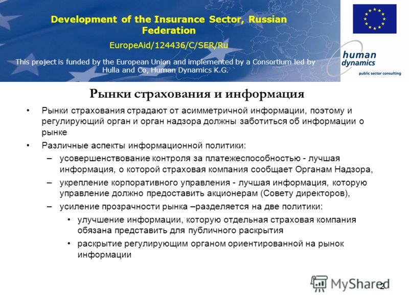 Development of the Insurance Sector, Russian Federation EuropeAid/124436/C/SER/Ru This project is funded by the European Union and implemented by a Consortium led by Hulla and Co, Human Dynamics K.G. 2 Рынки страхования и информация Рынки страхования