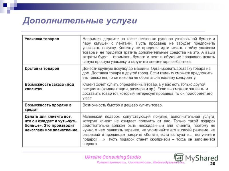 20 Дополнительные услуги Ukraine Consulting Studio Компетентность. Системность. Индивидуальность. Упаковка товаровНапример, держите на кассе несколько рулонов упаковочной бумаге и пару катушек с лентами. Пусть продавец не забудет предложить упаковать