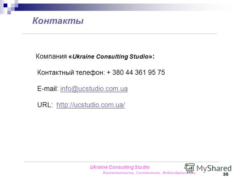 35 Ukraine Consulting Studio Компетентность. Системность. Индивидуальность. Контакты Компания « Ukraine Consulting Studio »: Контактный телефон: + 380 44 361 95 75 E-mail: info@ucstudio.com.uainfo@ucstudio.com.ua URL: http://ucstudio.com.ua/http://uc