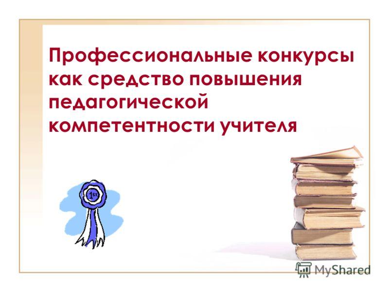 Профессиональные конкурсы как средство повышения педагогической компетентности учителя