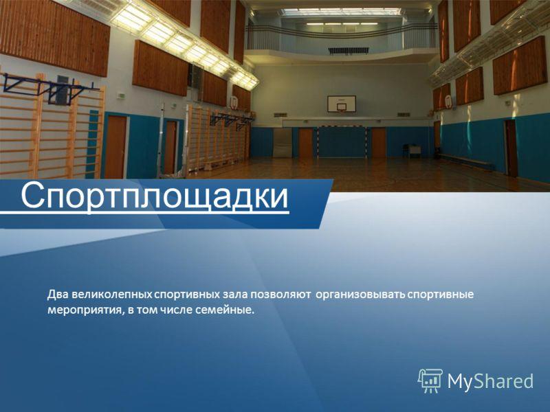 Два великолепных спортивных зала позволяют организовывать спортивные мероприятия, в том числе семейные. Спортплощадки