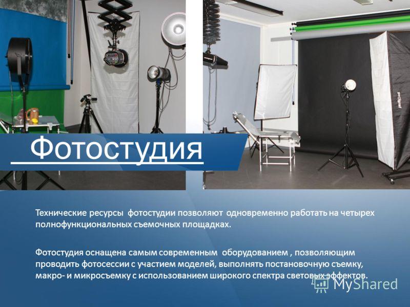 Фотостудия Технические ресурсы фотостудии позволяют одновременно работать на четырех полнофункциональных съемочных площадках. Фотостудия оснащена самым современным оборудованием, позволяющим проводить фотосессии с участием моделей, выполнять постанов