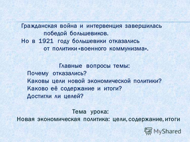 Война На Украине Презентация Скачать
