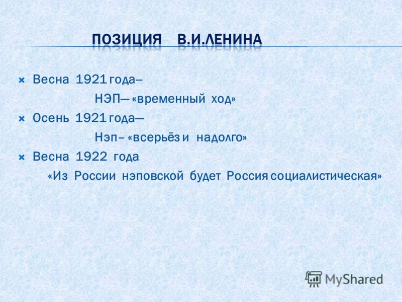 Весна 1921 года-- НЭП «временный ход» Осень 1921 года Нэп– «всерьёз и надолго» Весна 1922 года «Из России нэповской будет Россия социалистическая»