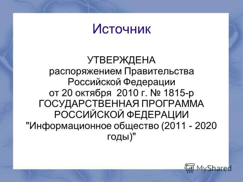 Источник УТВЕРЖДЕНА распоряжением Правительства Российской Федерации от 20 октября 2010 г. 1815-р ГОСУДАРСТВЕННАЯ ПРОГРАММА РОССИЙСКОЙ ФЕДЕРАЦИИ Информационное общество (2011 - 2020 годы)