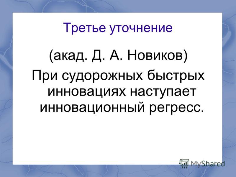Третье уточнение (акад. Д. А. Новиков) При судорожных быстрых инновациях наступает инновационный регресс.
