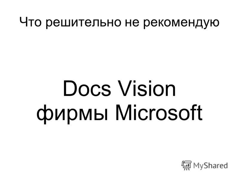 Что решительно не рекомендую Docs Vision фирмы Microsoft