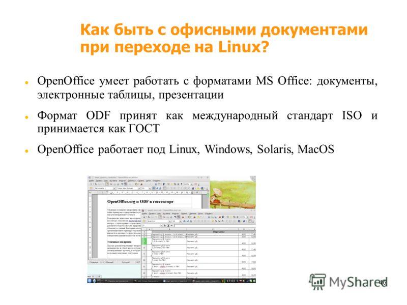 46 Как быть с офисными документами при переходе на Linux? OpenOffice умеет работать с форматами MS Office: документы, электронные таблицы, презентации Формат ODF принят как международный стандарт ISO и принимается как ГОСТ OpenOffice работает под Lin