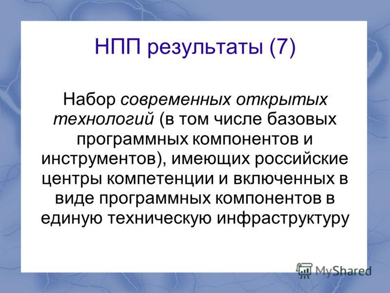 НПП результаты (7) Набор современных открытых технологий (в том числе базовых программных компонентов и инструментов), имеющих российские центры компетенции и включенных в виде программных компонентов в единую техническую инфраструктуру