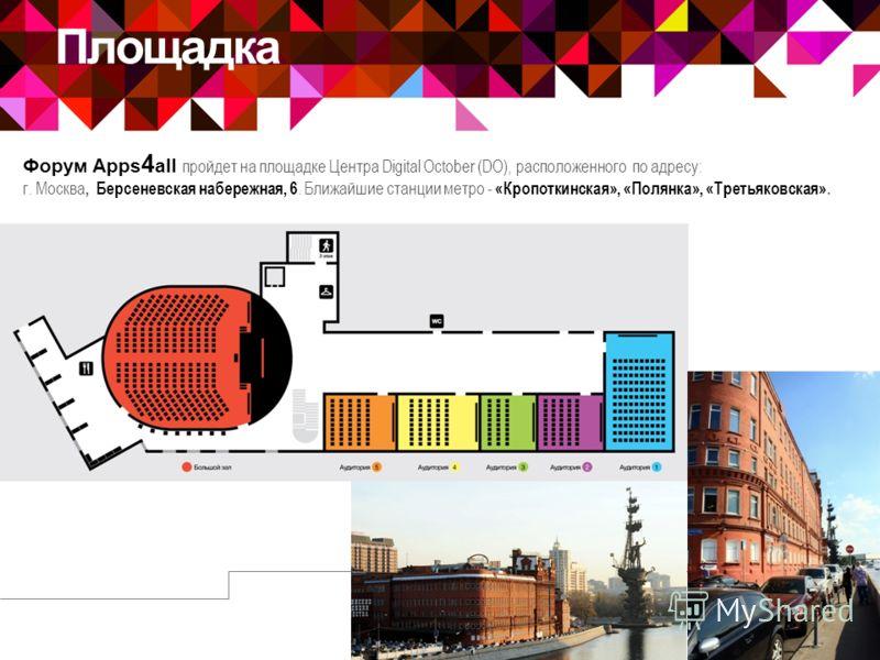 Площадка 5 Форум Apps 4 all пройдет на площадке Центра Digital October (DO), расположенного по адресу: г. Москва, Берсеневская набережная, 6. Ближайшие станции метро - «Кропоткинская», «Полянка», «Третьяковская».