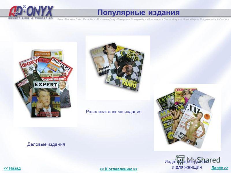 Популярные издания Деловые издания Развлекательные издания Издания для мужчин и для женщин Далее >>