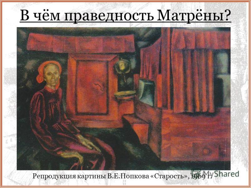 Репродукция картины В.Е.Попкова «Старость», 1969 г. В чём праведность Матрёны?