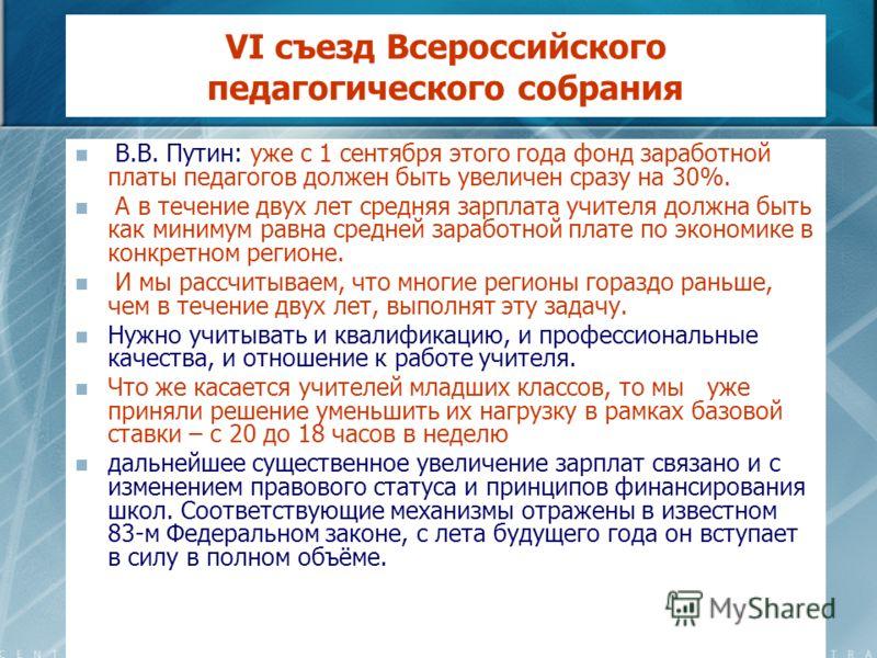 53 VI съезд Всероссийского педагогического собрания В.В. Путин: уже с 1 сентября этого года фонд заработной платы педагогов должен быть увеличен сразу на 30%. А в течение двух лет средняя зарплата учителя должна быть как минимум равна средней заработ