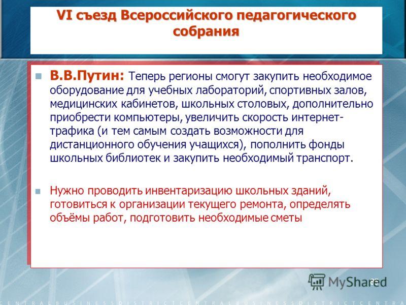 85 VI съезд Всероссийского педагогического собрания В.В.Путин: Теперь регионы смогут закупить необходимое оборудование для учебных лабораторий, спортивных залов, медицинских кабинетов, школьных столовых, дополнительно приобрести компьютеры, увеличить