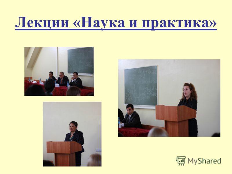 Лекции «Наука и практика»