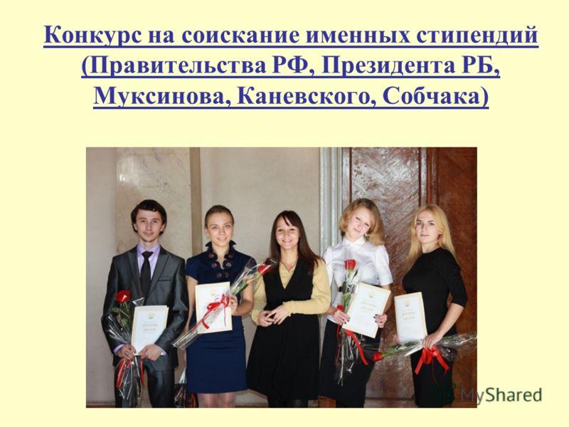 Конкурс на соискание именных стипендий (Правительства РФ, Президента РБ, Муксинова, Каневского, Собчака)