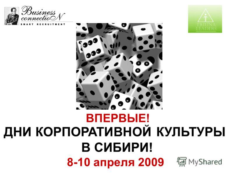 ДНИ КОРПОРАТИВНОЙ КУЛЬТУРЫ В СИБИРИ! 8-10 апреля 2009 ВПЕРВЫЕ!