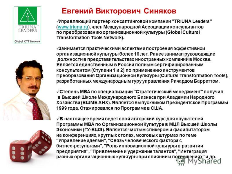 Евгений Викторович Синяков Управляющий партнер консалтинговой компании